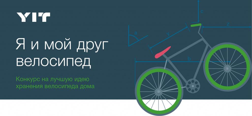 баннер новости сайт конкурс велосипеды-01.jpg